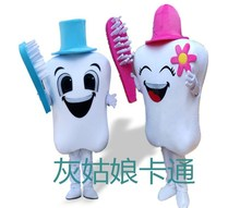 现货牙do卡通牙刷道nl行走动漫表演宣传口腔牙科服饰