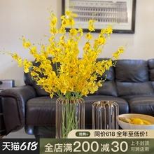 跳舞兰仿真花dp3品质轻奢sw装饰客厅餐桌花束花卉插花