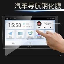 飞歌10.2寸导dp5膜X1/ot9寸中控显示安卓大屏汽车导航膜屏幕贴膜