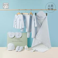 gb好dp子婴儿衣服ot类新生儿礼盒12件装初生满月礼盒