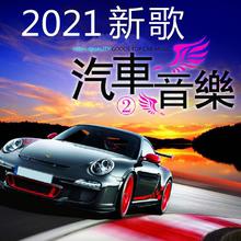 2021最新歌曲Udp6音乐车载ot车TF卡网络新歌抖音网红SD快手优盘