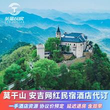 莫干山酒店安吉景dp5酒店代订ot资源协议价预定网红酒店代订