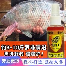 罗非钓dp(小)药添加剂yy坑配方专攻大罗非鱼冻饵饵料福寿鱼克星