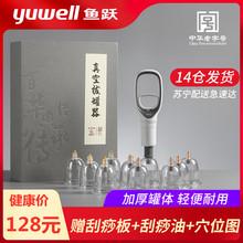 鱼跃华dq真空家用抽cn装拔火罐气罐吸湿非玻璃正品