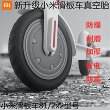 (小)米电dq滑板车轮胎mg真空胎81/2x2内外胎防爆胎电瓶车轮胎