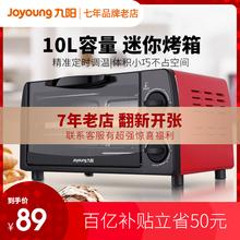 九阳电dq箱KX-1mg家用烘焙多功能全自动蛋糕迷你烤箱正品10升