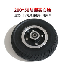 8寸电dq滑板车领奥mg希洛普风尔特200×50前轮免充气