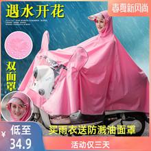 遇水开dq电动车雨衣mg行成的摩托车女时尚电瓶车双的防雨雨披