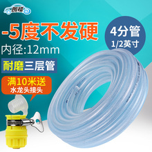 朗祺家dq自来水管防ii管高压4分6分洗车防爆pvc塑料水管软管