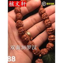 秦岭野dq龙纹桃核3na罗汉手串  十八颗 手工雕刻包邮新品
