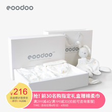eoodqoo婴儿衣na套装新生儿礼盒夏季出生送宝宝满月见面礼用品