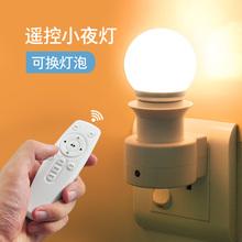 创意遥dqled(小)夜na卧室节能灯泡喂奶灯起夜床头灯插座式壁灯