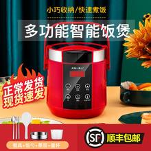 迷你多功dq电饭煲1的na(小)型电饭锅单的(小)电饭煲智能全自动1.5L