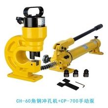 分体式dq压冲孔机电na槽钢打孔铜铝排手动开孔器母线排加工机