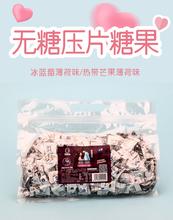 年货无dq薄荷糖胶原nz果糖果润喉口香糖散装袋装500g