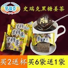 台湾史dq克 姜母茶tr姨妈茶 姜汤红糖姜茶生姜汁老姜汤