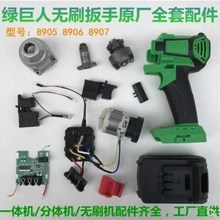 [dqxy]绿巨人无刷电动扳手无刷机