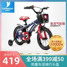 途锐达dq队蜘蛛侠 dx18寸女男孩脚踏童车单车礼物