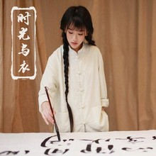 李子柒dq式复古衣服zl衫太极服棉麻上衣唐装中国风男女装春夏