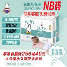 米菲3dq.8新生儿zl薄透气(小)号初生0-3个月尿不湿 36片