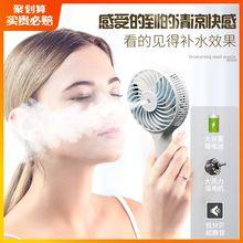 手持便dr式(小)风扇喷ng(小)型学生迷你充电水冷加湿usb随身补水