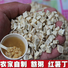 丁 生dr瓜干农家自bc白山芋干番薯干煮粥杂粮生干