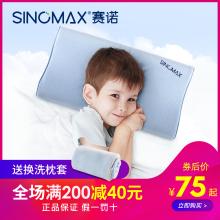 sindrmax赛诺am头幼儿园午睡枕3-6-10岁男女孩(小)学生记忆棉枕