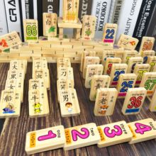 100dr木质多米诺am宝宝女孩子认识汉字数字宝宝早教益智玩具