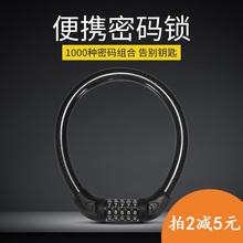 永久山dr自行车锁电xd盗便携式密码锁4位软锁环形锁单车链锁