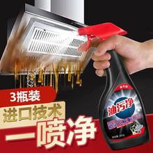 厨房油dr机清洁剂泡al清洗剂强力去油污厨具化油清洗剂3瓶装