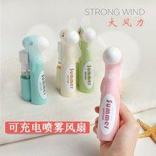 迷你随dr电动(小)风扇bbb充电喷水喷雾便携式户外手持风扇学生礼物