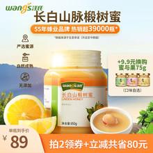 汪氏蜂蜜纯正天然dr5树蜜蜂巢nk雪蜜白蜜 950g