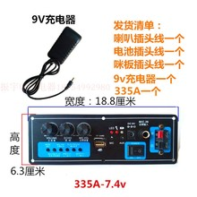 包邮蓝dr录音335uf舞台广场舞音箱功放板锂电池充电器话筒可选