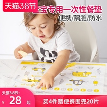 易优家dr次性便携外ps餐桌垫防水宝宝桌布桌垫20片