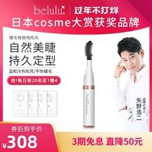 日本bedr1ulu ps器电动睫毛夹持久定型充电款电热烫睫毛神器