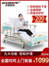 迈德斯特护理dr3家用多功er的带便孔医院瘫痪病的医用床病床