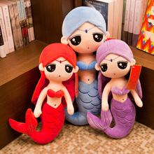 美的鱼dr仔公主布娃tx玩具抱枕可爱宝宝女宝宝生日礼物玩偶萌