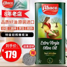 西班牙进口佰多力特级初榨橄榄油食