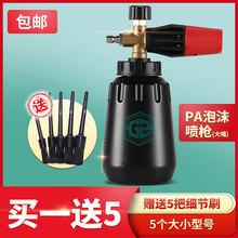 GS吉drPA泡沫喷hr高压水枪带壶工具汽车发泡器气压式神器喷枪