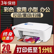 家用(小)ds打印机拍照fs体机传真硒鼓便携式a4电脑无G线学生迷