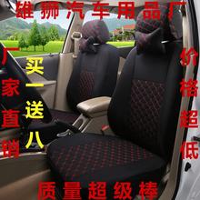 新老式ds达赛欧夏利yo5A+比亚迪F0F3汽车坐垫套座套布艺四季通用