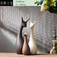 欧式家ds客厅家庭陶wa(小)鹿(小)摆件家里屋内摆台三口之家装饰品