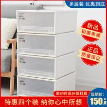 4个装dt屉式收纳箱lw塑料储物衣柜家用多层衣物特大加厚组合