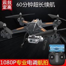专业高du 遥控飞机an的机航拍飞行器四轴充电宝宝直升机航模