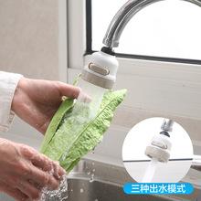 水龙头du水器防溅头ge房家用自来水过滤器可调节延伸器
