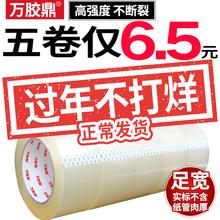 万胶鼎du明胶带宽4oum/5.5cm/6cm快递打包封箱带批发封口胶布大卷宽胶
