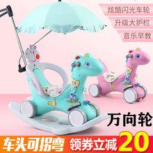 木马儿du摇马宝宝摇an岁礼物玩具摇摇车两用婴儿溜溜车二合一