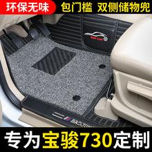 专用于du骏730汽an围脚垫七7座专用16式丝圈脚垫19式定制无味