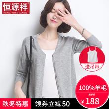 恒源祥du020秋季an女薄韩款V领外搭针织开衫短式长袖毛衣外套