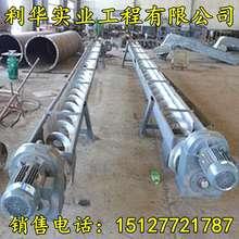 管式 du型 干粉 an搅拌站绞龙上料机 水泥螺旋输送泵螺旋输送机